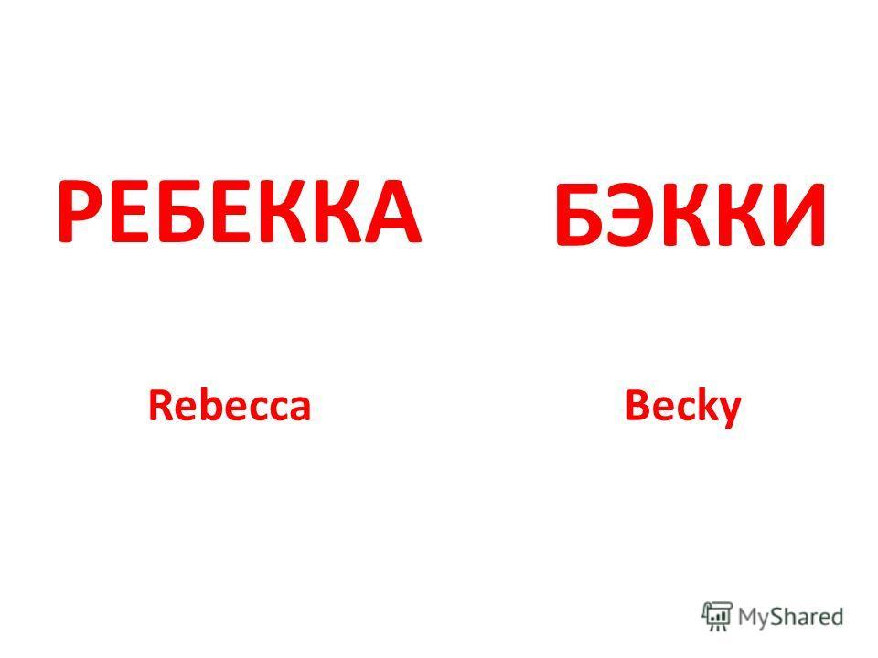 Rebecca РЕБЕККА БЭККИ Becky