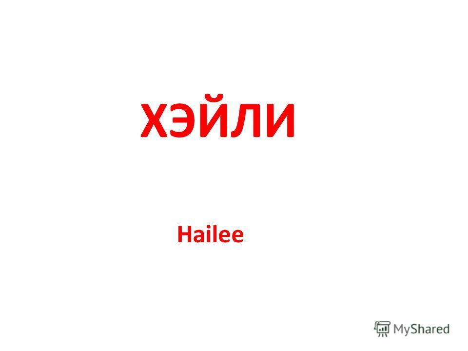 Hailee ХЭЙЛИ