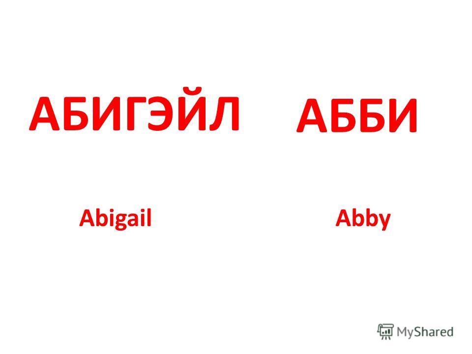 Abigail АБИГЭЙЛ АББИ Abby