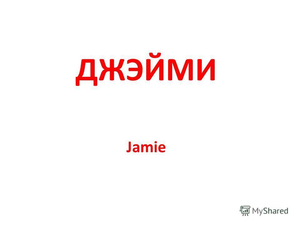 Jamie ДЖЭЙМИ