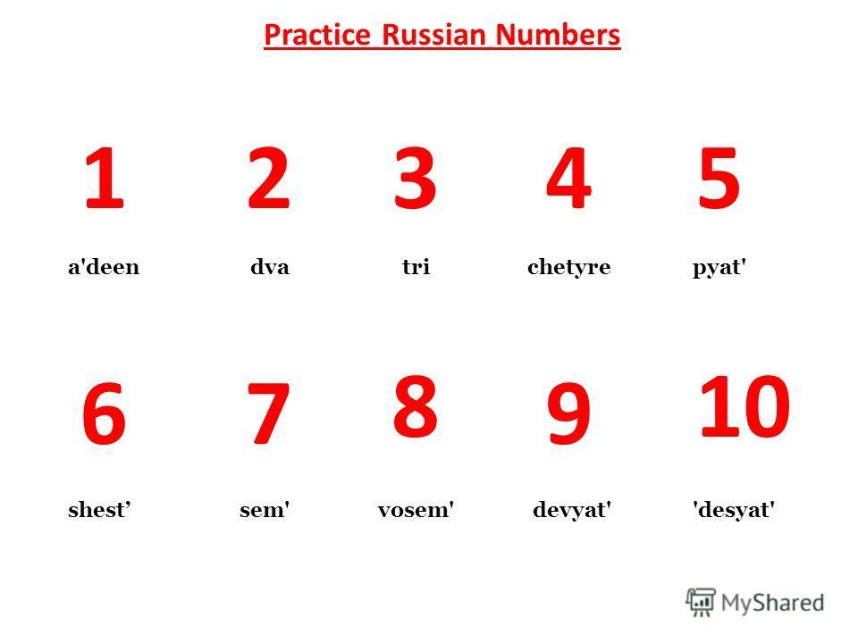 Practice Russian Numbers 12345 67 8 9 10 a'deendvatrichetyrepyat' shestsem'vosem'devyat''desyat'