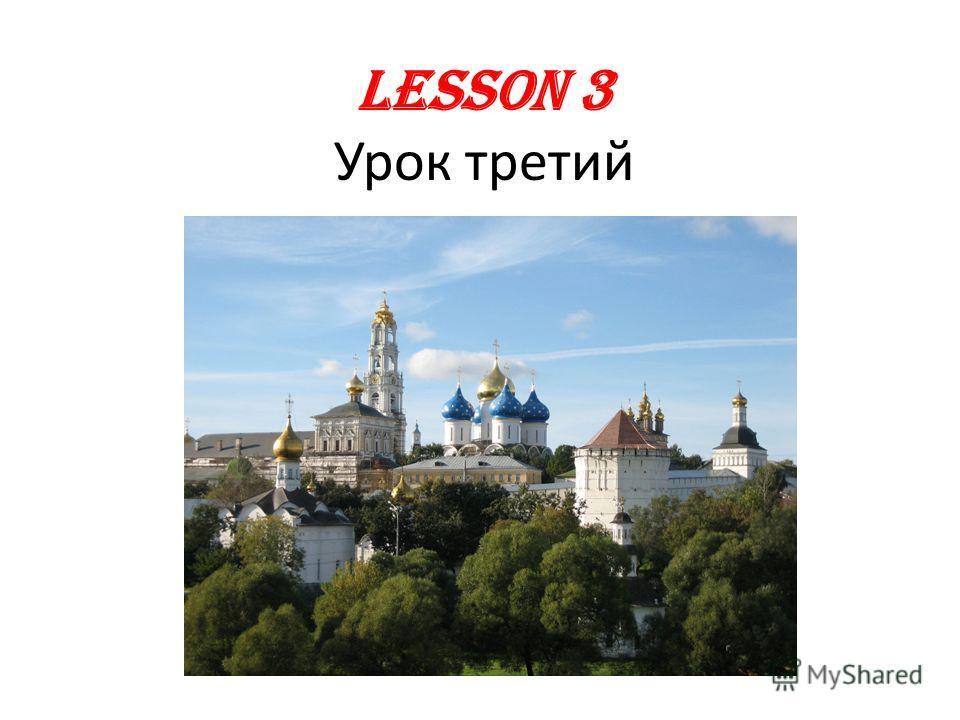 Lesson 3 Урок третий