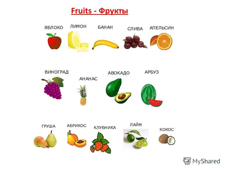 Fruits - Фрукты