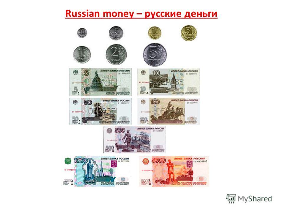 Russian money – русские деньги