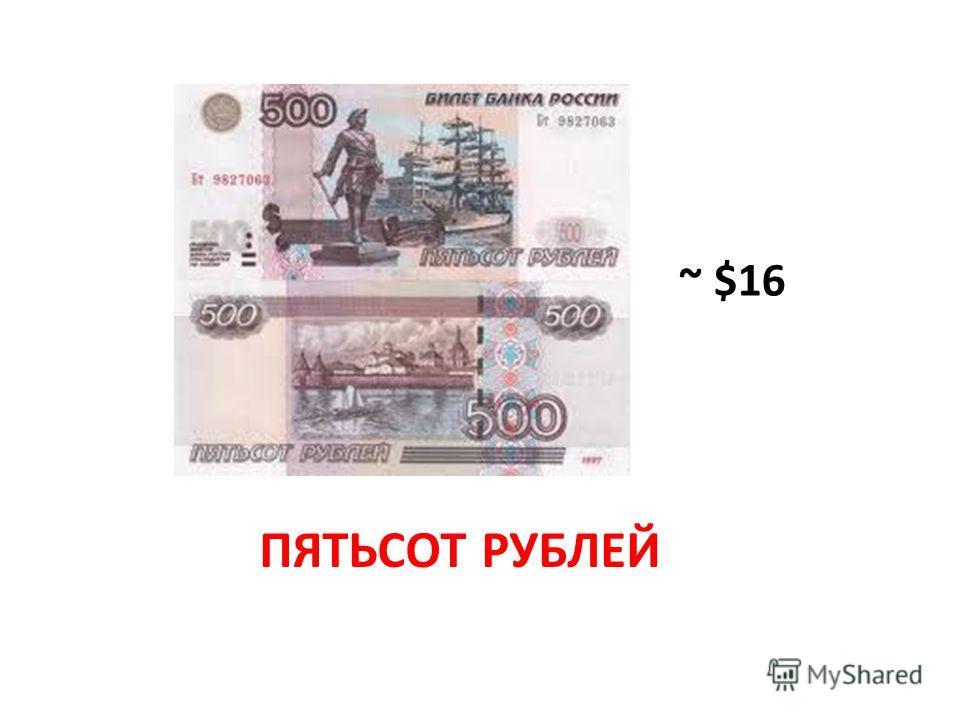 ПЯТЬСОТ РУБЛЕЙ ~ $16