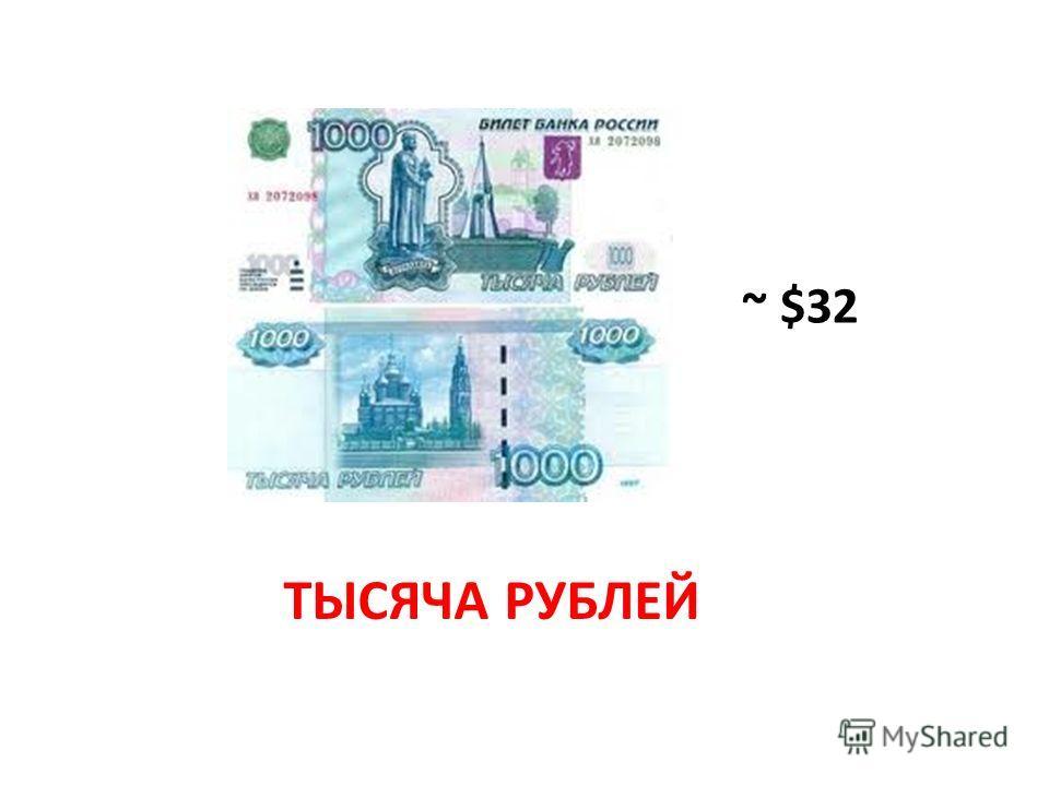 ТЫСЯЧА РУБЛЕЙ ~ $32