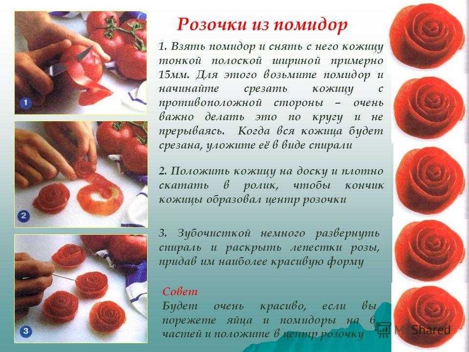 1. Взять помидор и снять с него кожицу тонкой полоской шириной примерно 15мм. Для этого возьмите помидор и начинайте срезать кожицу с противоположной стороны – очень важно делать это по кругу и не прерываясь. Когда вся кожица будет срезана, уложите е