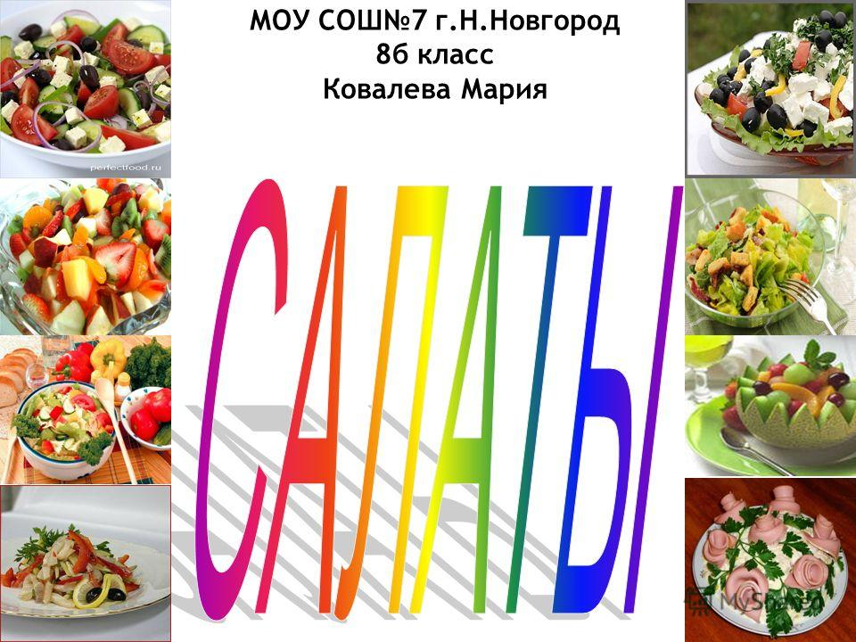 МОУ СОШ7 г.Н.Новгород 8б класс Ковалева Мария