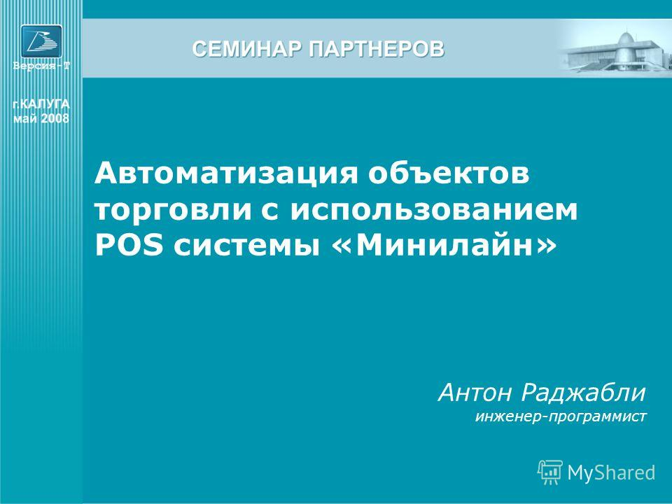 Автоматизация объектов торговли с использованием POS системы «Минилайн» Антон Раджабли инженер-программист