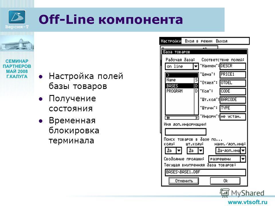 Off-Line компонента Настройка полей базы товаров Получение состояния Временная блокировка терминала
