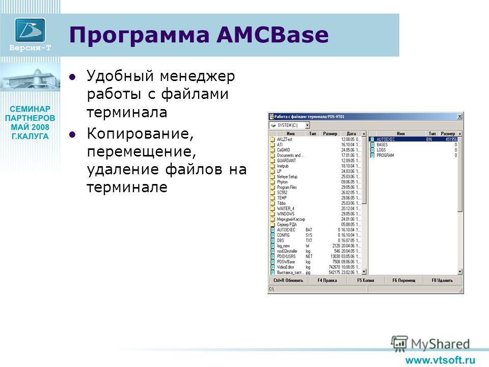 Программа AMСBase Удобный менеджер работы с файлами терминала Копирование, перемещение, удаление файлов на терминале