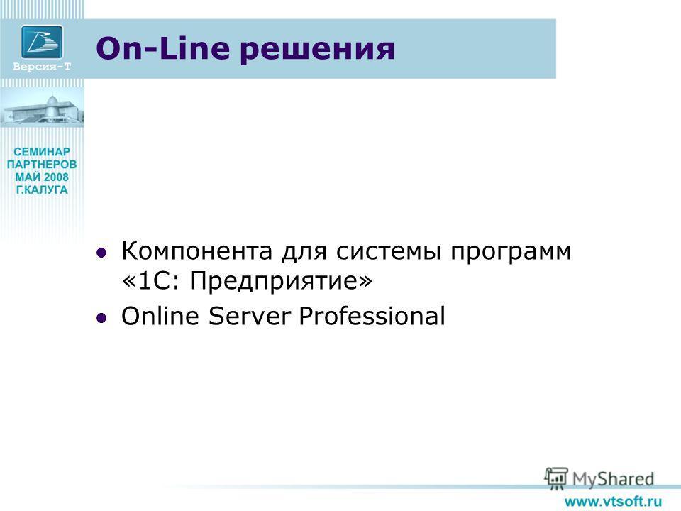 On-Line решения Компонента для системы программ «1С: Предприятие» Online Server Professional