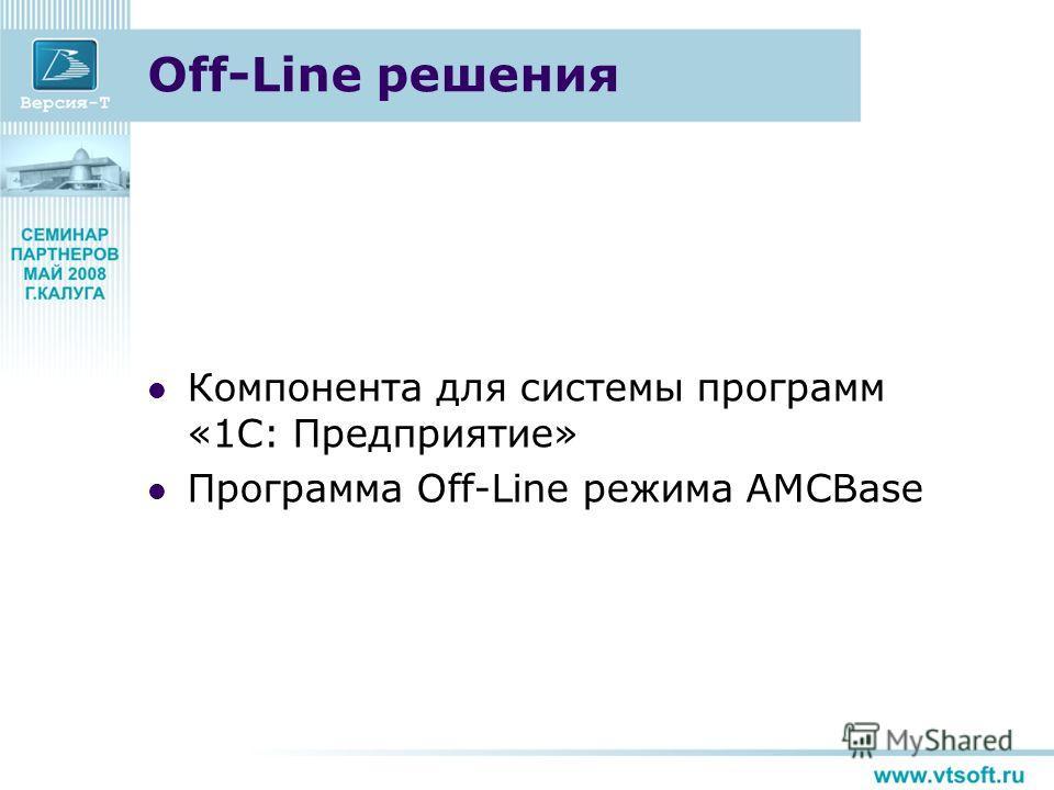 Off-Line решения Компонента для системы программ «1С: Предприятие» Программа Off-Line режима AMСBase