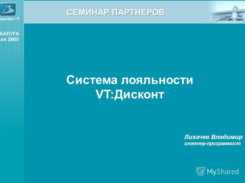 Система лояльности VT:Дисконт Лихачев Владимир инженер-программист
