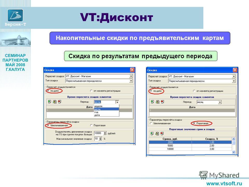 Скидка по результатам предыдущего периода VT:Дисконт Накопительные скидки по предъявительским картам