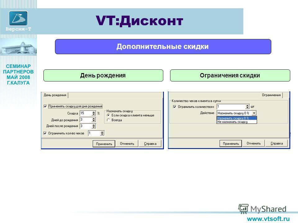 День рождения VT:Дисконт Дополнительные скидки Ограничения скидки