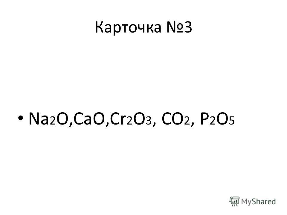 Карточка 3 Na 2 OCaOCr 2 О 3, CO 2, P 2 O 5