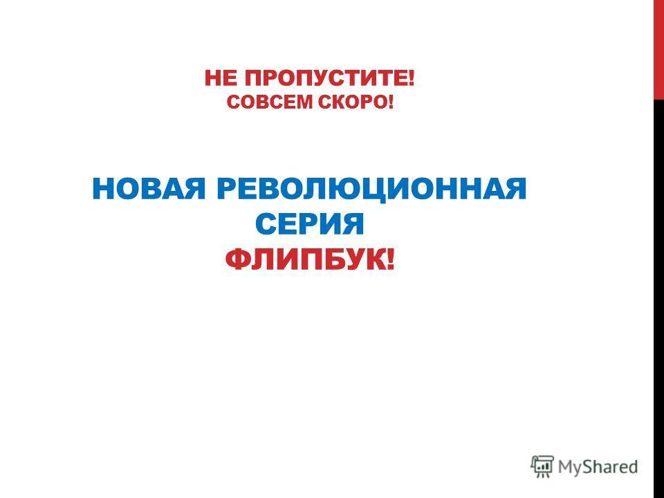 НЕ ПРОПУСТИТЕ! СОВСЕМ СКОРО! НОВАЯ РЕВОЛЮЦИОННАЯ СЕРИЯ ФЛИПБУК!