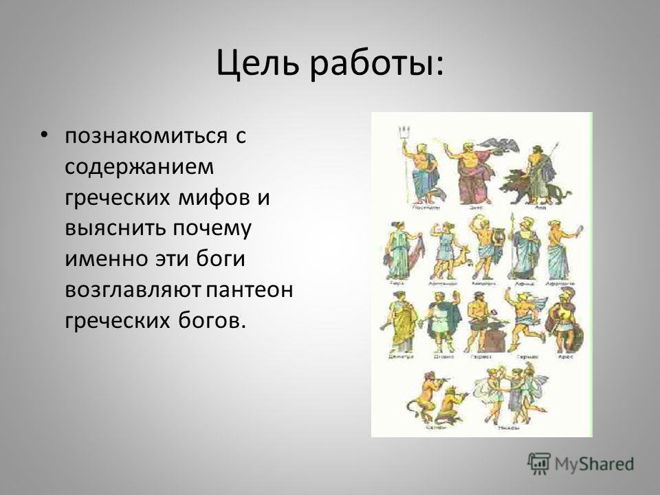 Цель работы: познакомиться с содержанием греческих мифов и выяснить почему именно эти боги возглавляют пантеон греческих богов.