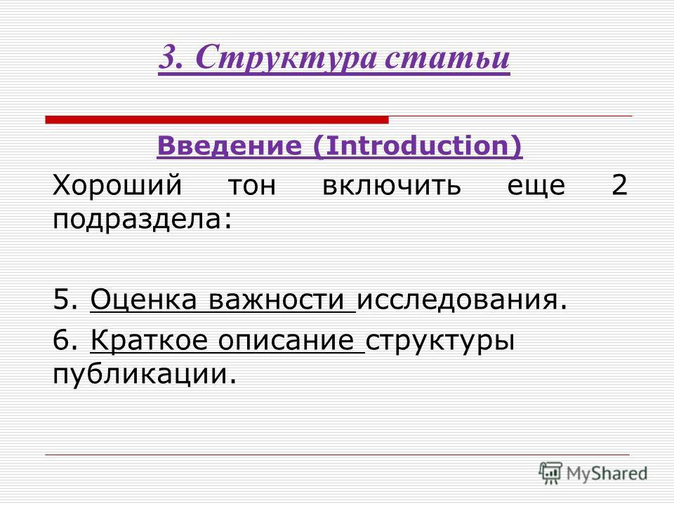 3. Структура статьи Введение (Introduction) Хороший тон включить еще 2 подраздела: 5. Оценка важности исследования. 6. Краткое описание структуры публикации.