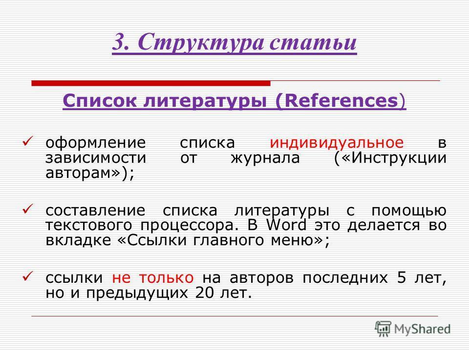 3. Структура статьи Список литературы (References) оформление списка индивидуальное в зависимости от журнала («Инструкции авторам»); составление списка литературы с помощью текстового процессора. В Word это делается во вкладке «Ссылки главного меню»;