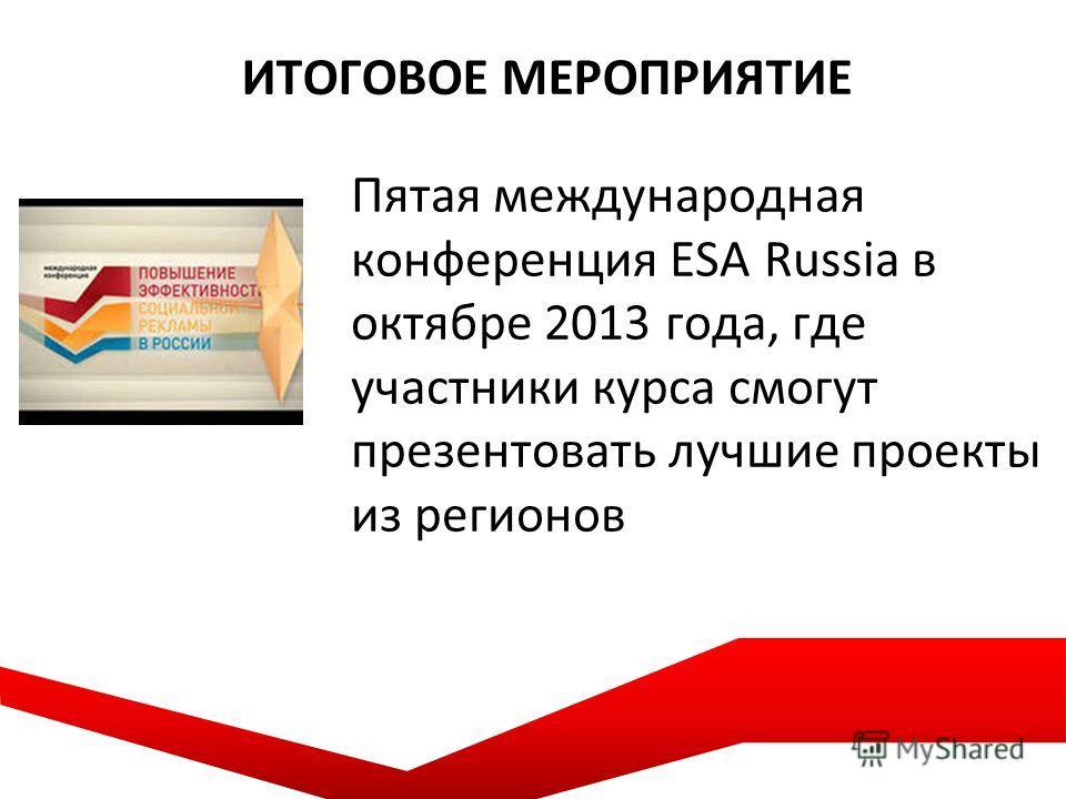ИТОГОВОЕ МЕРОПРИЯТИЕ Пятая международная конференция ESA Russia в октябре 2013 года, где участники курса смогут презентовать лучшие проекты из регионов