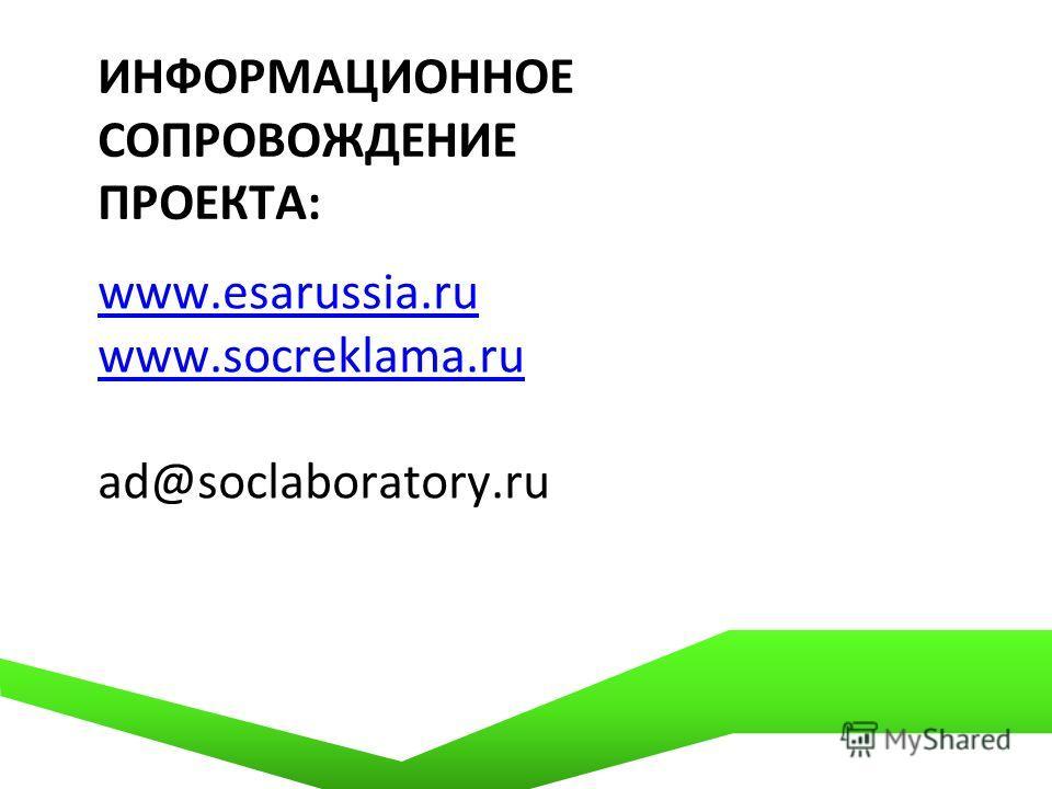 ИНФОРМАЦИОННОЕ СОПРОВОЖДЕНИЕ ПРОЕКТА: www.esarussia.ru www.socreklama.ru ad@soclaboratory.ru