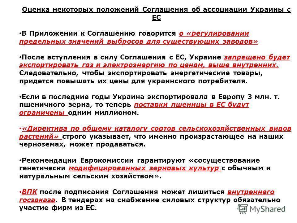 Оценка некоторых положений Соглашения об ассоциации Украины с ЕС В Приложении к Соглашению говорится о «регулировании предельных значений выбросов для существующих заводов» После вступления в силу Соглашения с ЕС, Украине запрещено будет экспортирова