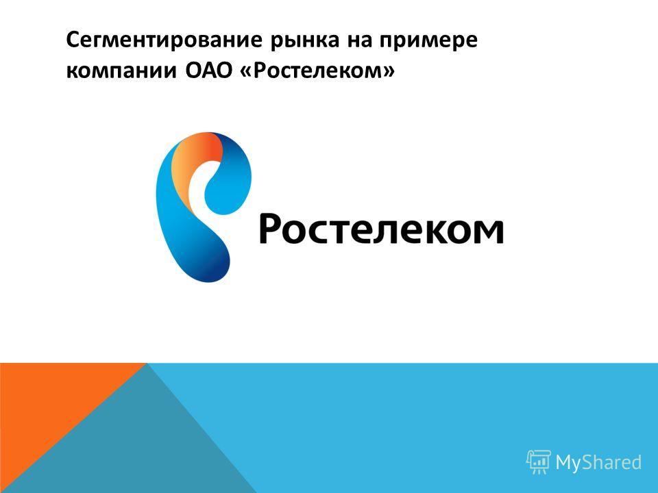 Сегментирование рынка на примере компании ОАО «Ростелеком»