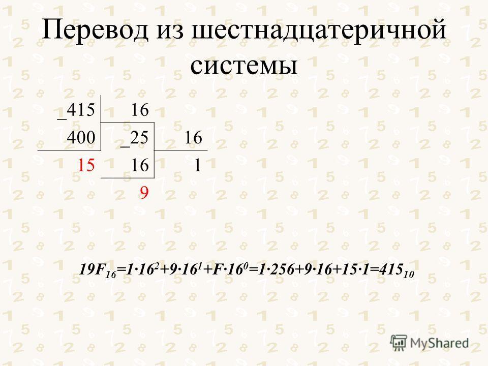 Перевод из шестнадцатеричной системы 19F 16 =1·16 2 +9·16 1 +F·16 0 =1·256+9·16+15·1=415 10 _41516 400_2516 15161 9