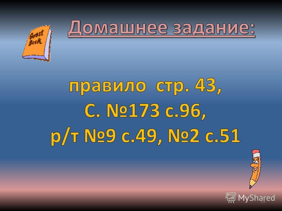 Существительные в дат. п. Имеют окончания: 1скл. 2 скл. 3 скл. - е - у, - ю - и Запомни! 13