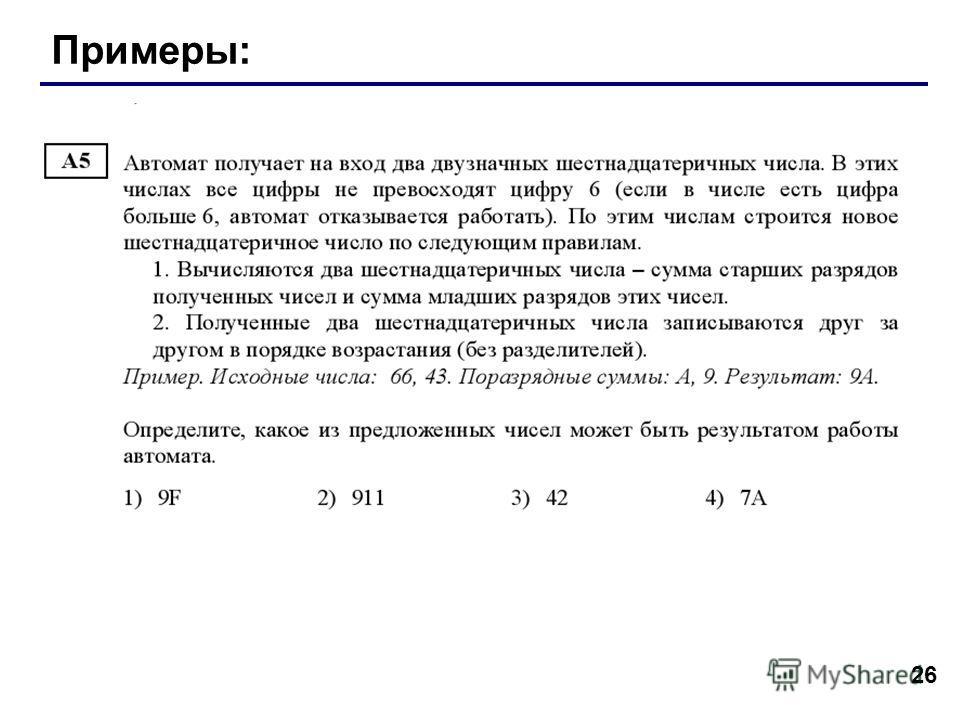 26 Примеры: