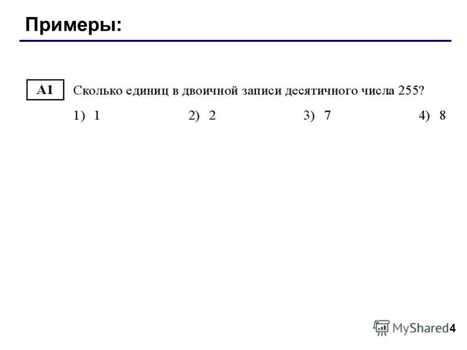 4 Примеры: