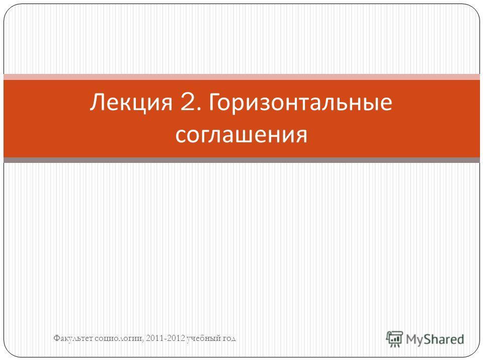 Лекция 2. Горизонтальные соглашения Факультет социологии, 2011-2012 учебный год