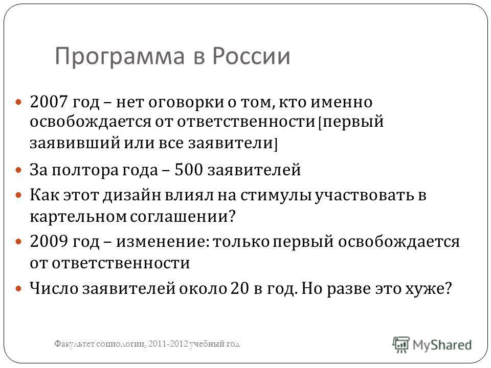 Программа в России 2007 год – нет оговорки о том, кто именно освобождается от ответственности [ первый заявивший или все заявители ] За полтора года – 500 заявителей Как этот дизайн влиял на стимулы участвовать в картельном соглашении ? 2009 год – из