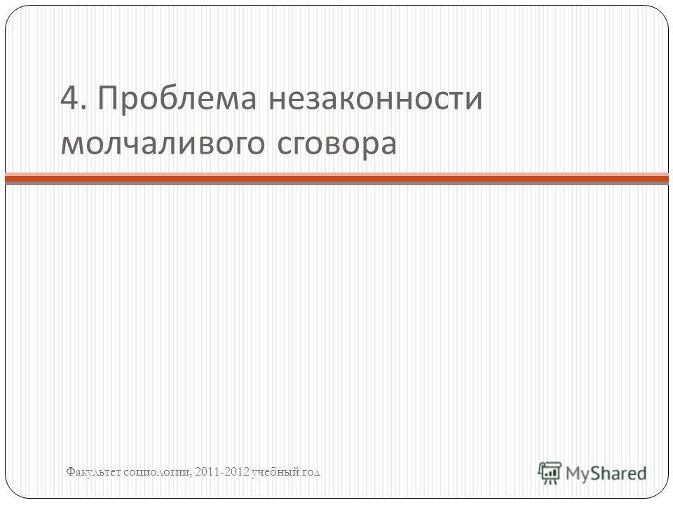 4. Проблема незаконности молчаливого сговора Факультет социологии, 2011-2012 учебный год