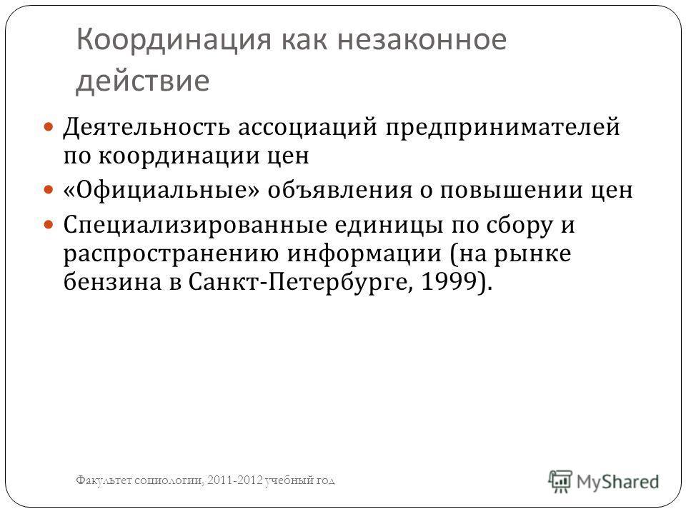 Координация как незаконное действие Деятельность ассоциаций предпринимателей по координации цен « Официальные » объявления о повышении цен Специализированные единицы по сбору и распространению информации ( на рынке бензина в Санкт - Петербурге, 1999)