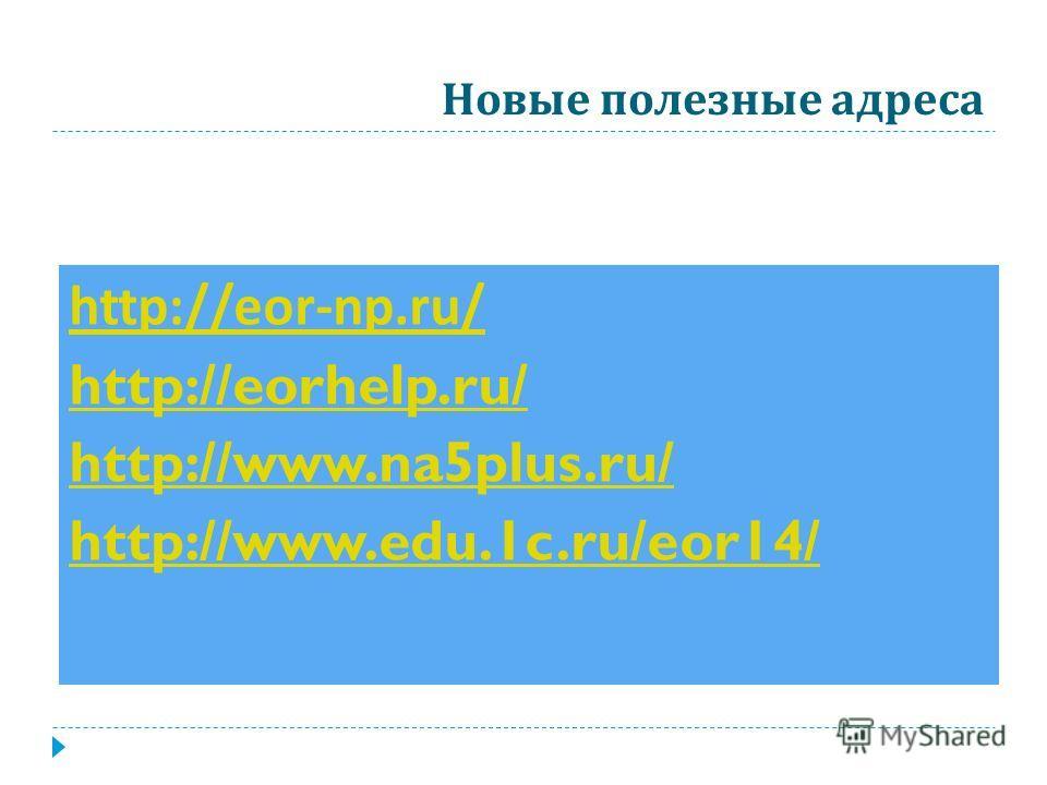 http://eor-np.ru/ http://eorhelp.ru/ http://www.na5plus.ru/ http://www.edu.1c.ru/eor14/ Новые полезные адреса