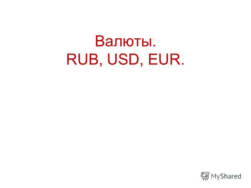 Валюты. RUB, USD, EUR.
