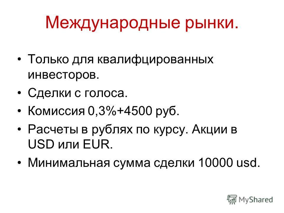 Только для квалифцированных инвесторов. Сделки с голоса. Комиссия 0,3%+4500 руб. Расчеты в рублях по курсу. Акции в USD или EUR. Минимальная сумма сделки 10000 usd.