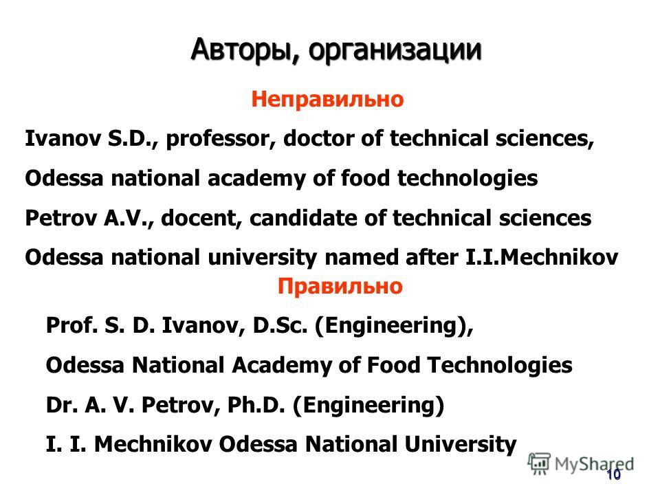 10 Авторы, организации Неправильно Ivanov S.D., professor, doctor of technical sciences, Odessa national academy of food technologies Petrov A.V., docent, candidate of technical sciences Odessa national university named after I.I.Mechnikov Правильно