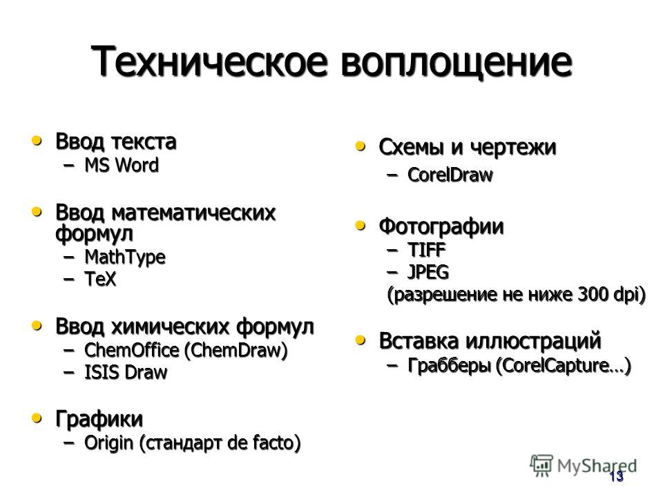 13 Техническое воплощение Ввод текста Ввод текста –MS Word Ввод математических формул Ввод математических формул –MathType –TeX Ввод химических формул Ввод химических формул –ChemOffice (ChemDraw) –ISIS Draw Графики Графики –Origin (стандарт de facto