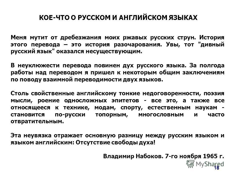 18 Меня мутит от дребезжания моих ржавых русских струн. История этого перевода – это история разочарования. Увы, тот