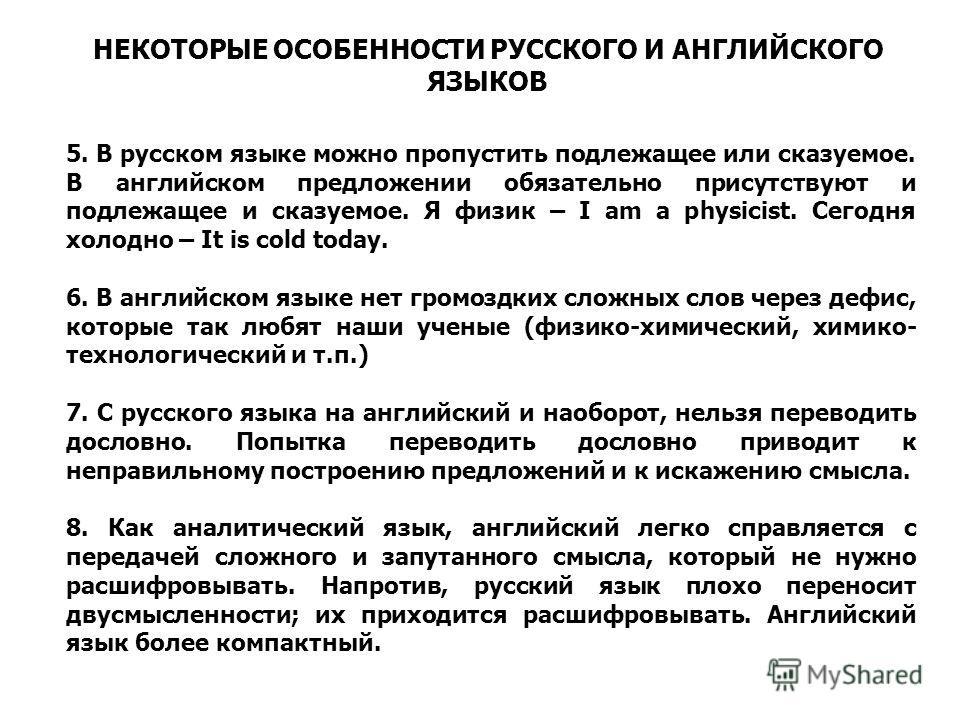 5. В русском языке можно пропустить подлежащее или сказуемое. В английском предложении обязательно присутствуют и подлежащее и сказуемое. Я физик – I am a physicist. Сегодня холодно – It is cold today. 6. В английском языке нет громоздких сложных сло