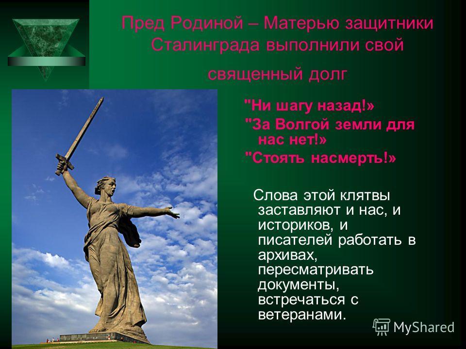 Пред Родиной – Матерью защитники Сталинграда выполнили свой священный долг