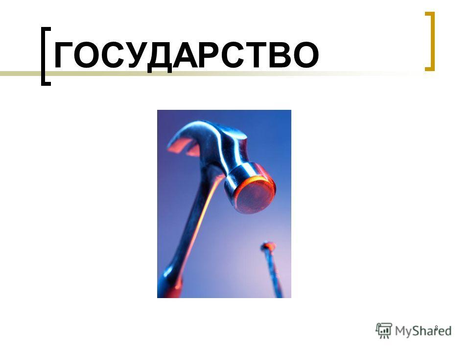 ГОСУДАРСТВО 8