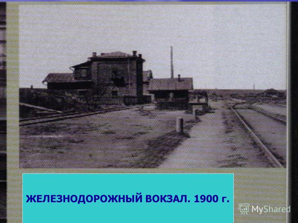ЖЕЛЕЗНОДОРОЖНЫЙ ВОКЗАЛ. 1900 г.