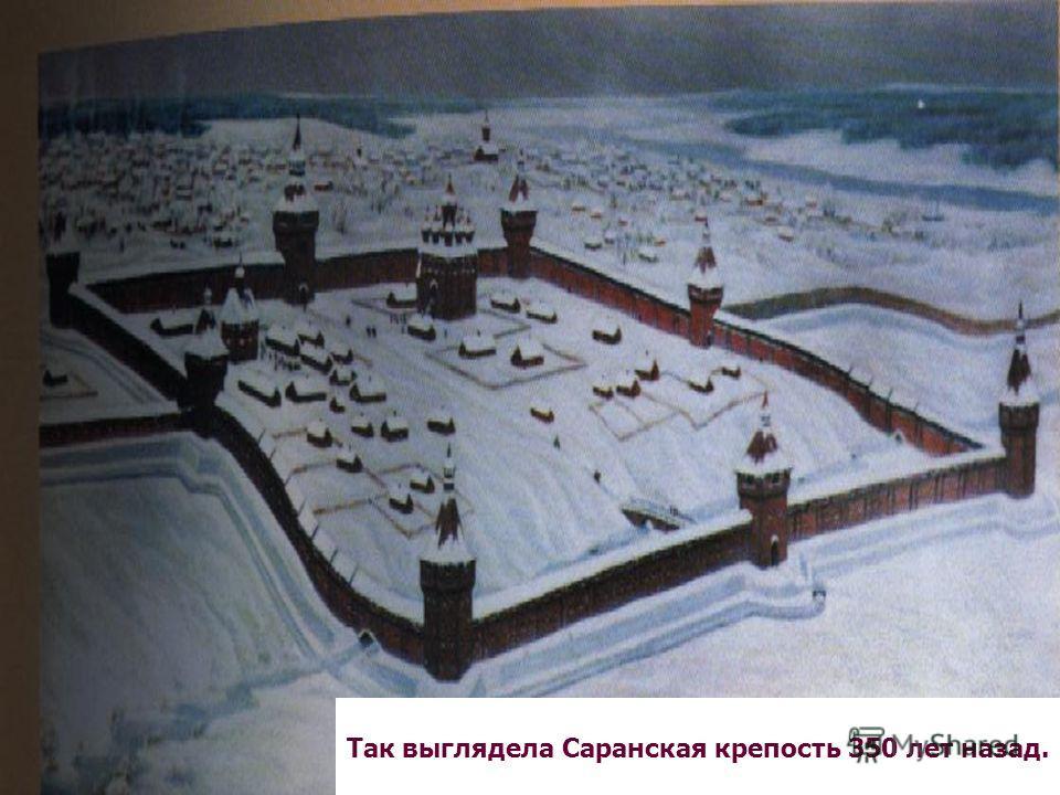 Так выглядела Саранская крепость 350 лет назад.