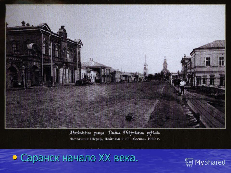 Саранск начало ХХ века. Саранск начало ХХ века.