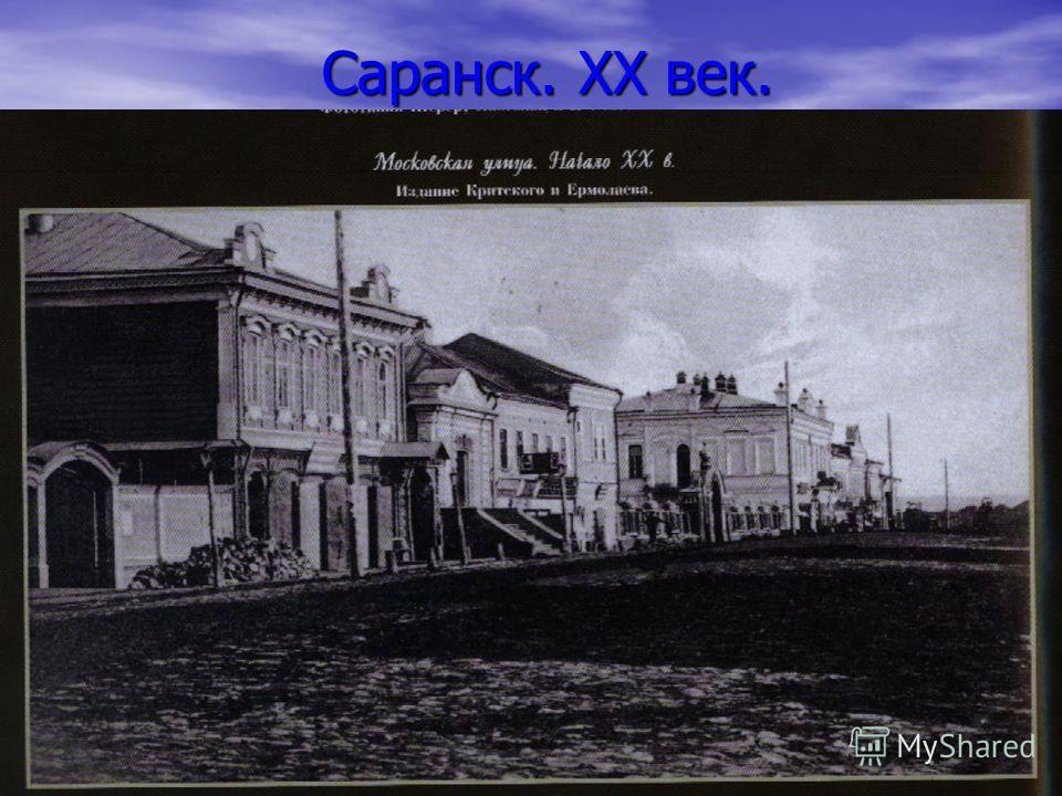 Саранск. ХХ век. Саранск. ХХ век.